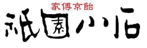 家傅京飴 祇園小石