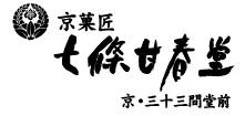 京菓匠 七條甘春堂