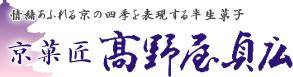 株式会社 高野屋貞広