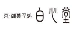京都銘菓 白心堂