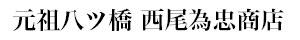 元祖八ッ橋 西尾為忠商店