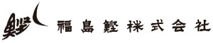 福島鰹株式会社