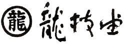 龍枝堂 株式会社